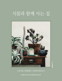 식물과 함께 사는 집