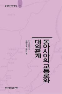 동아시아의 교통로와 대외관계