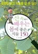 솔뫼선생과 함께 산 속에서 배우는 몸에 좋은 식물 150