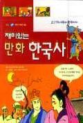 이야기 만화 한국사