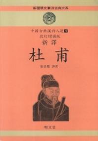 신역 두보(중국고전한시인선 4)(개정증보판)