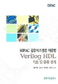 SIPAC검증시스템을 이용한 VERILOG HDL 기초 및 응용 설계