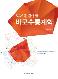 SAS를 활용한 비모수통계학
