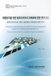 재범방지를 위한 범죄자처우의 과학화에 관한 연구. 2: 버죄자처우프로그램의 표준화와 과학화에 관한 연구