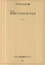 한국민중구술열전 7