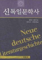 신 독일문학사