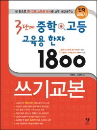 3단계 중학+고등 교육용 한자 1800 쓰기교본