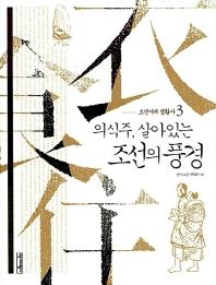조선시대 생활사. 3: 의식주, 살아있는 조선의 풍경
