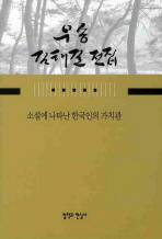 소설에 나타난 한국인의 가치관