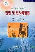 민법 및 민사특별법(공인중개사 2004)