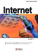 INTERNET FROM THE BEGINNING