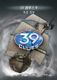 39 클루스. 9: 폭풍 경보