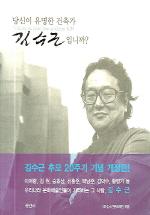당신이 유명한 건축가 김수근 입니까