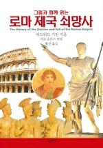 그림과 함께 읽는 로마 제국 쇠망사