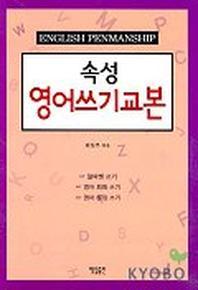 속성 영어쓰기 교본