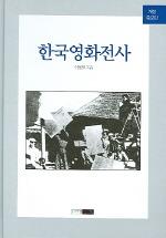 한국영화전사 (개정증보판)