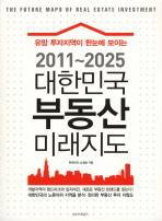 유망 투자지역이 한눈에 보이는 대한민국 부동산 미래지도(2011-2025)
