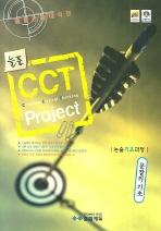 문장의 기초(논술 기초 과정)(CCT PROJECT)(늘품논술)