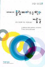 고등학생을위한 올림피아드 수학의 지름길: 고급(상)