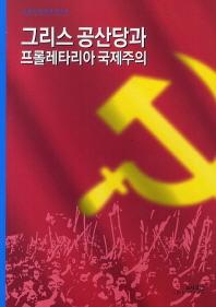 그리스 공산당과 프롤레타리아 국제주의