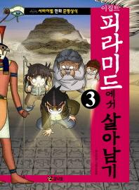 이집트 피라미드에서 살아남기. 3
