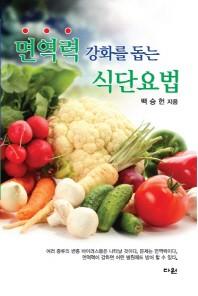 면역력 강화를 돕는 식단요법