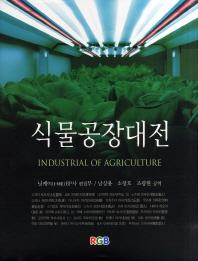 식물공장대전