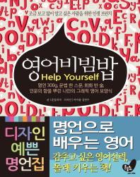영어비빔밥 Help Yourself