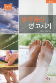 발 주물러 병 고치기(큰글자책)