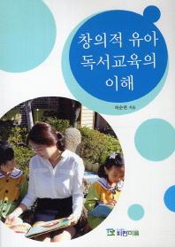 창의적 유아 독서교육의 이해