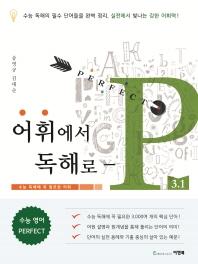 어휘에서 독해로 P 3.1