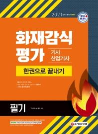 화재감식평가기사.산업기사 한권으로 끝내기(2021)