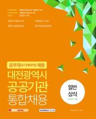 대전광역시 공공기관 통합채용 공무직(무기계약직) 일반상식