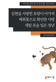 김현을 사랑한 호랑이 아가씨 매화꽃으로 확인한 사랑·새털 옷을 입은 청년: 사랑 이야기