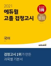에듀윌 국어 고졸 검정고시(2021)