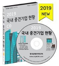 국내 중견기업 현황(2019)(CD)