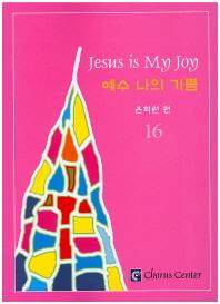 예수 나의 기쁨. 16(악보)