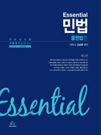 Essential 민법 물권법 편