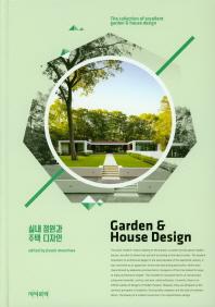 실내 정원과 주택 디자인