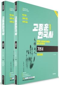 고종훈 한국사 기본서 세트(2021)