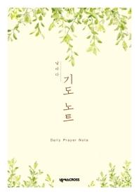 날마다 기도 노트: 식물