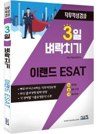 3일 벼락치기 이랜드 ESAT 직무적성검사
