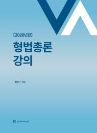 형법총론강의(2020)