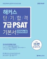 해커스 단기합격 7급 PSAT 기본서: 언어논리(2020)