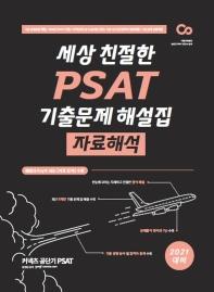 세상 친절한 PSAT 기출문제 해설집 자료해석(2021 대비)