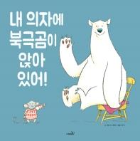내 의자에 북극곰이 앉아 있어!