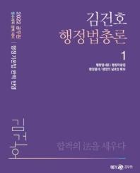 2022 김건호 행정법총론