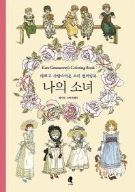 예쁘고 사랑스러운 소녀 컬러링북 나의 소녀