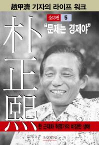 박정희. 5