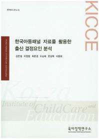 한국아동패널 자료를 활용한 출산 결정요인 분석